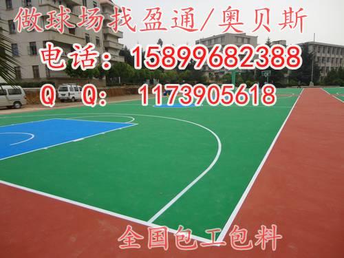 贵阳遵义重庆塑胶球场阳县修文硅网球场