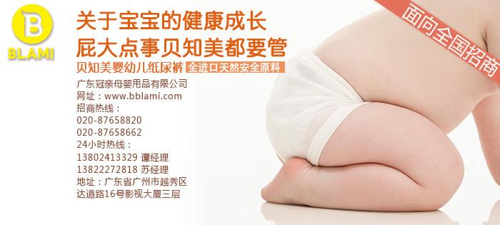 湖南益阳母婴用品批发厂家-贝知美