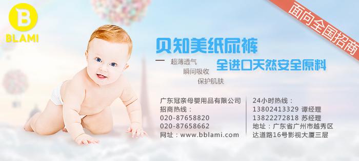 广西柳州母婴用品加盟店丨贝知美纸尿裤招商