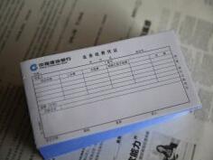 POS单,卷式打印纸生产厂家,保险单据印刷