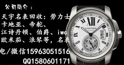 淄博沂源周村等地回收二手腕表手表奢侈品