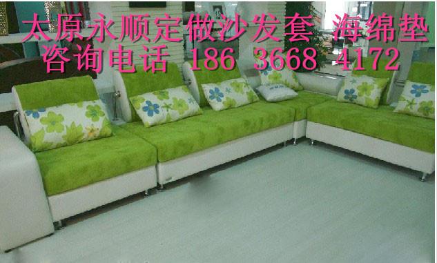 太原修沙发沙发加硬换海绵垫