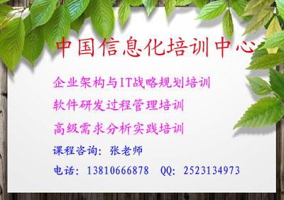 郑州企业架构与信息化顶层设计实践培训
