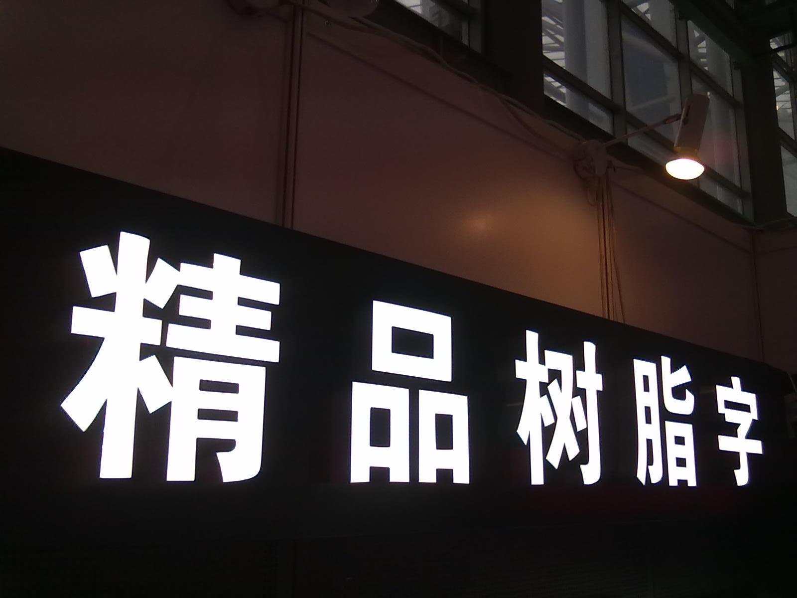 【侧面冲孔发光字钛金字/亚克力/背发光/平面字/迷你字/树脂字】-中国行业信息网