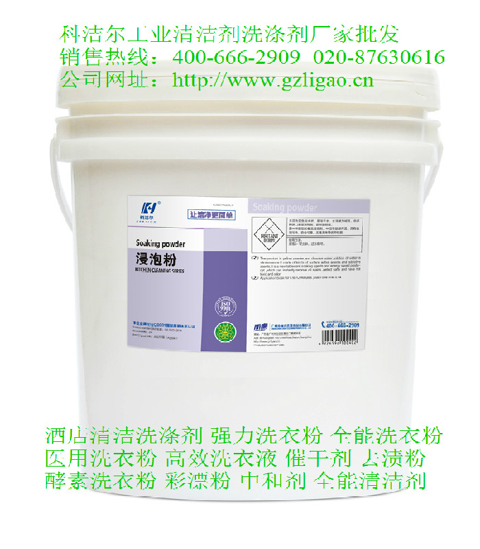 医用氯漂粉生产厂家 25年丽高老品牌洗衣房洗涤用品供应商