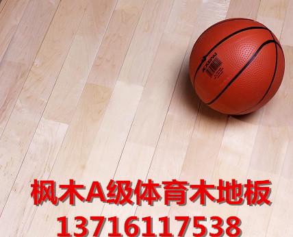 天津枫桦A级室内篮球木地板 羽毛球运动木地板 体育馆木地板施工