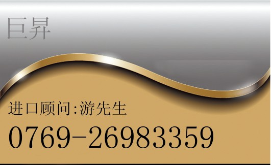 香港衣车灯进口报关公司