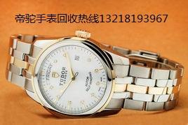 扬州二手名表奢侈品金表回收