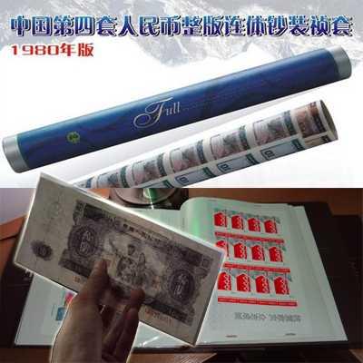 十元人民币大白边图片价格趋势
