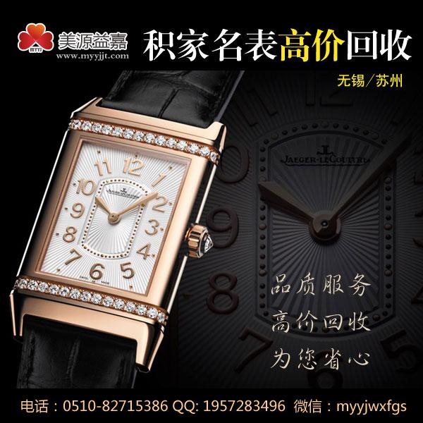无锡伯爵PIAGET手表回收