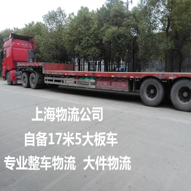 上海到乌鲁木齐物流公司是上海纪恩物流有限公司在新疆的下属公司之一,上海到新疆物流公司以上海为中心覆盖整个新疆。经过十余年的发展,公司逐步在全国各地550多个城市开阔了业务,承接六七十个各地的整车零担普通物流运输,化工货物运输,集装箱运输,空运运输,大件运输,特种运输,轿车托运,宠物托运,打包托运,长途搬家,物流专线,物流公司,现代化包装专业货物运输服务的第三方物流企业。我公司在多年的物流经营中经过严格考核,挑选出全国各地多家合法、信誉好的大型物流企业签定了联运合同,进行联网经营,能严格保证在全国各地有充足
