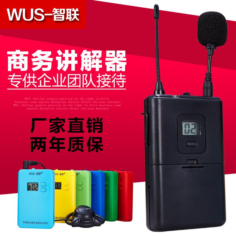 旅游设备,无线导游设备