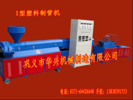 湖南塑料制管机  塑料拉管机高盈利 高库存 高生产