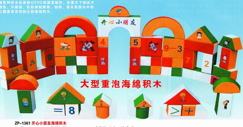 幼儿园益智玩具专卖 儿童益智积木价格