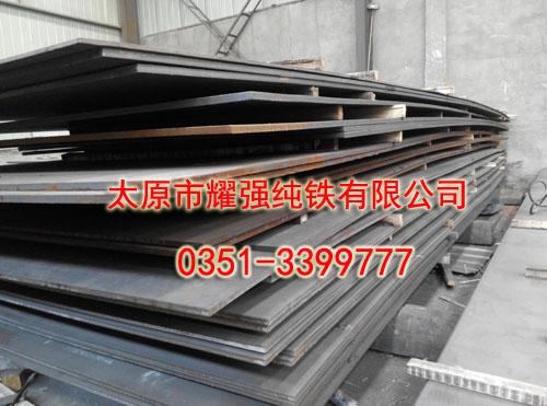 【太钢电工纯铁板】太钢电磁纯铁中板,太钢工业纯铁薄板