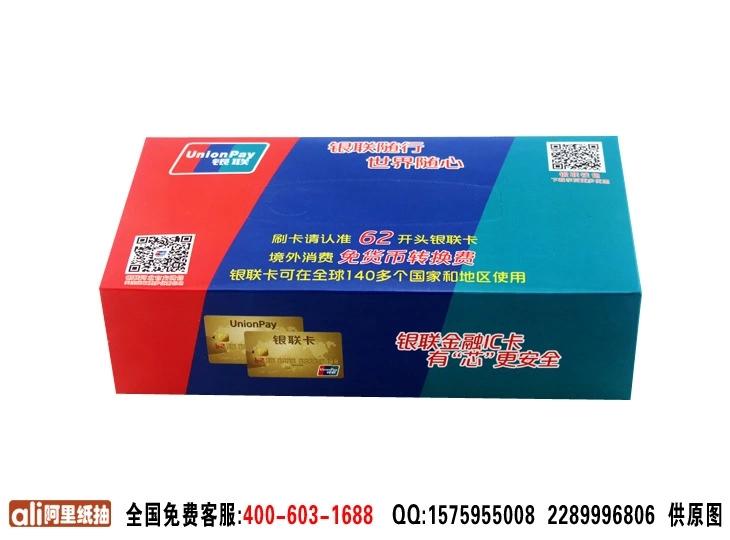 陕西广告纸抽定做厂家    黑龙江广告盒抽定做直供商