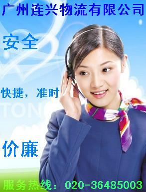 广州到德兴市物流专线供应专业快速