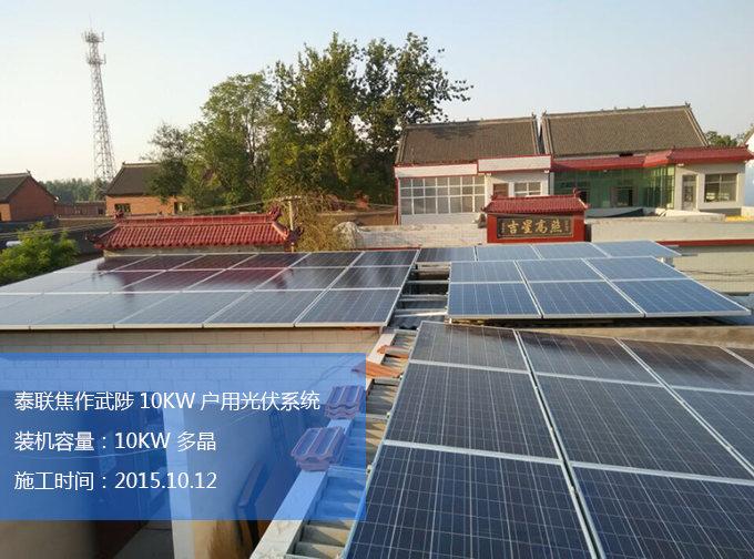驻马店家庭太阳能光伏发电系统