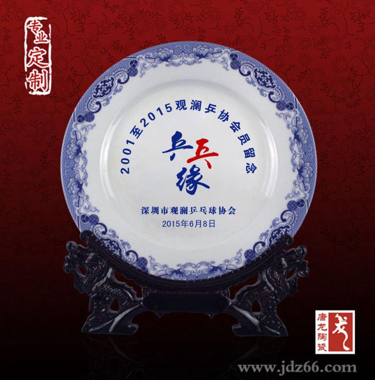 陶瓷纪念瓷盘定做  定制纪念瓷盘