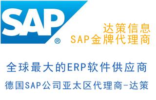 SAP A1软件 企业管理系统首选SAP金牌代理商上