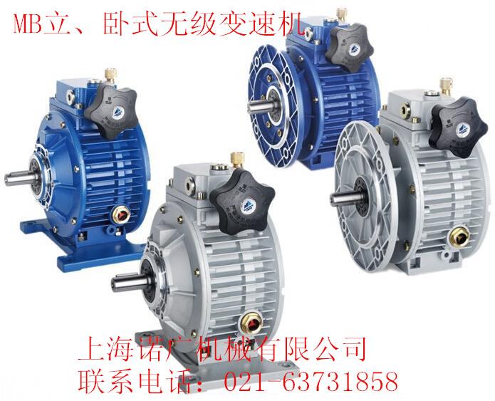 MB04-370W无级变速机 基本型传动无级调速变速器