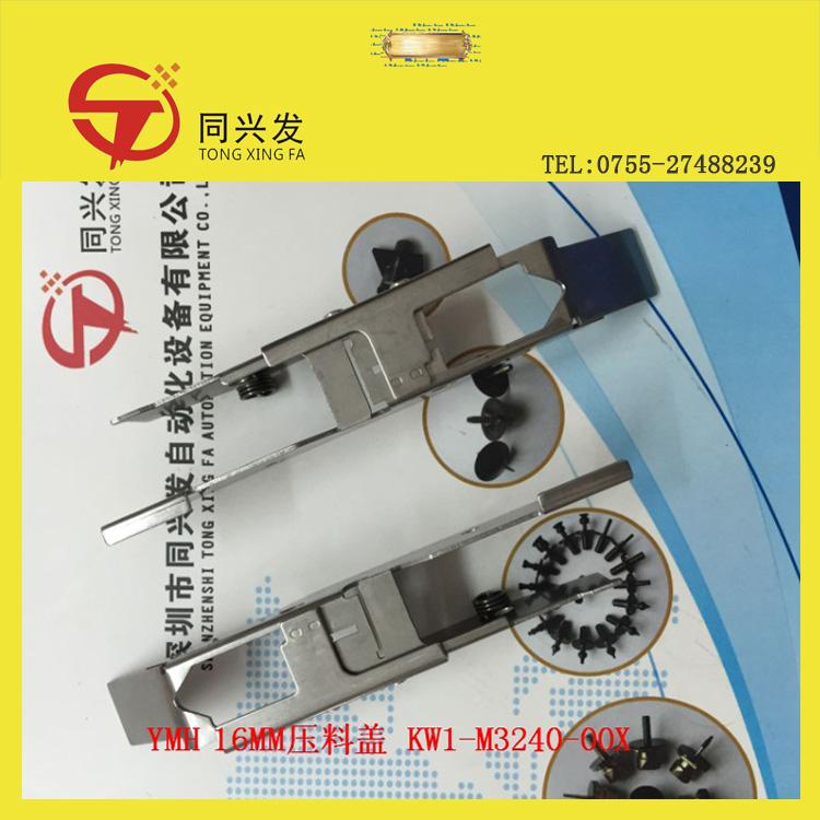 深圳同兴发供应 YMH CL款压料盖 8X4 KW1-M1140-00X