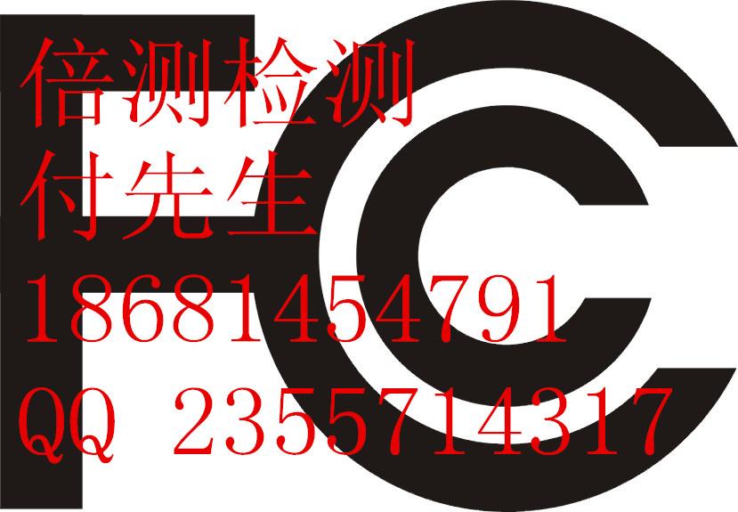 游戏机FCC认证多少钱 18681454