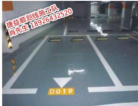 江门画线公司佛山哪有画热熔标线马路黄线白线车位线|