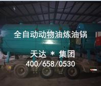 动物油炼取成套设备生产线