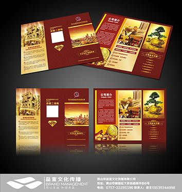 首页> 创意设计 工业设计服务 >画册设计 名片设计 单张设计 海报设计