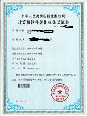 计算机软件著作权登记 软件著作权证书申请