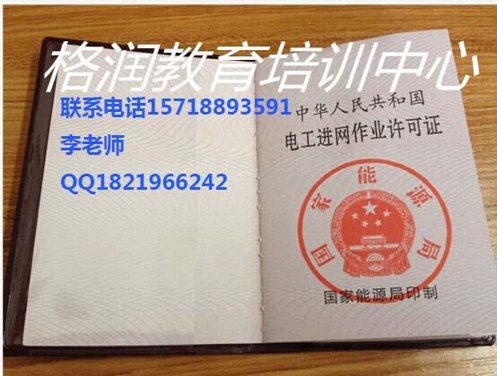 电工进网作业许可证考试包过班,每月一期