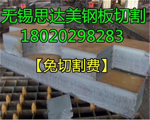 太仓A3钢板切割机床附件/模具板切割配送厂家