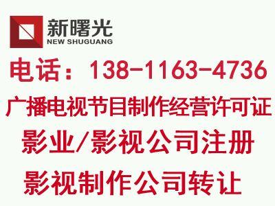 北京影视公司注册要求 怎样办理影视传媒公