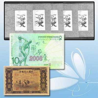 十元奥运纪念钞回收