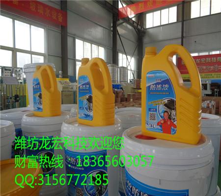 河北防冻液配方 玻璃水配方 尿素水配方潍坊龙宏科技