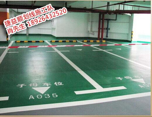 东莞热熔停车位划线施工队东城划一个车位多少钱价格