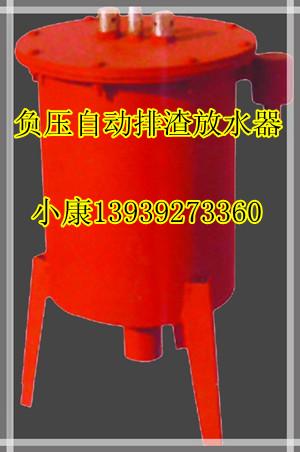 FYPZ型负压自动排渣放水器销售总部/鹤壁博达