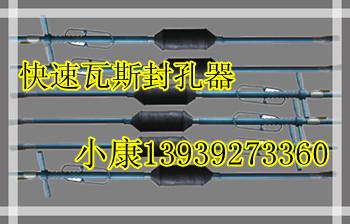 CKF-I型快速瓦斯封孔器销售总部/鹤壁博达