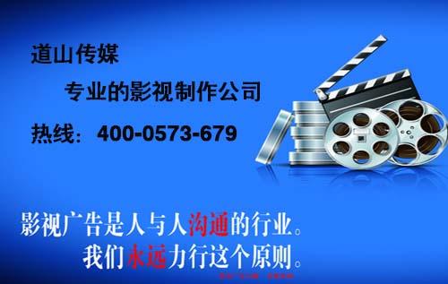 广州道山传媒宣传片专题片制作拍摄公司