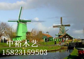 木制工艺品木制品加工 太阳能风车 荷兰风车 大风车 欧式风车-重庆中