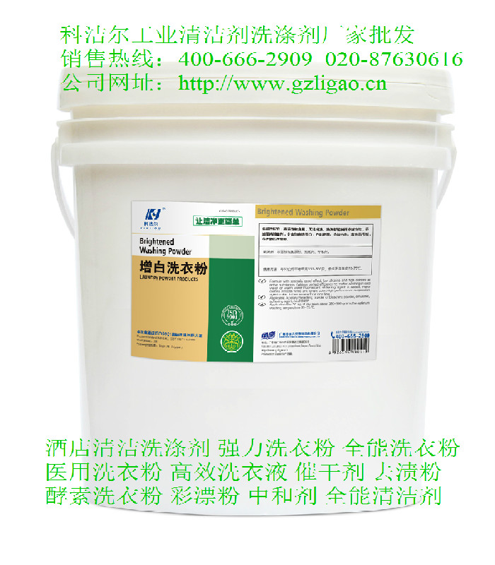 西藏增白洗衣粉\洗衣房清洁用品厂家招商代理
