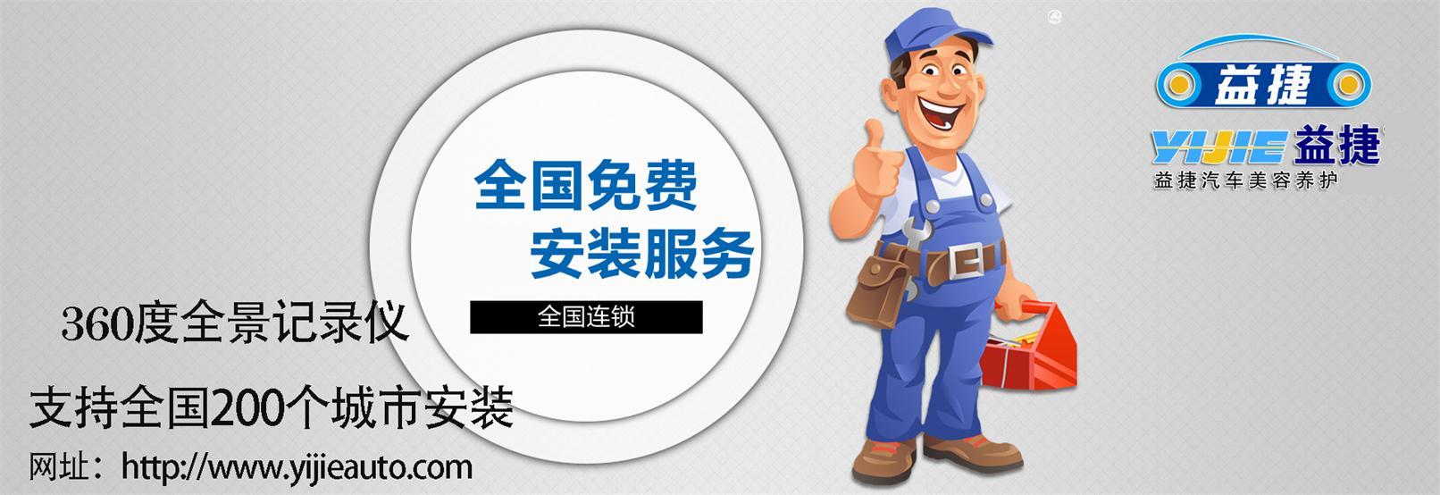 原厂马牌轮胎安装益捷汽车美容养护连锁