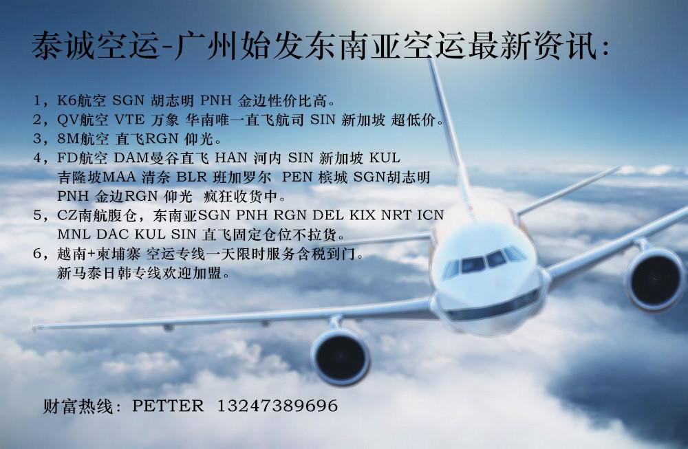 上海到泰国飞机多久