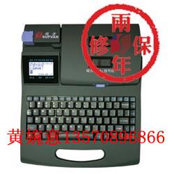 硕方LP5125手持式标签机自动剪切
