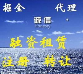 上海融资租赁公司转让时间、流程