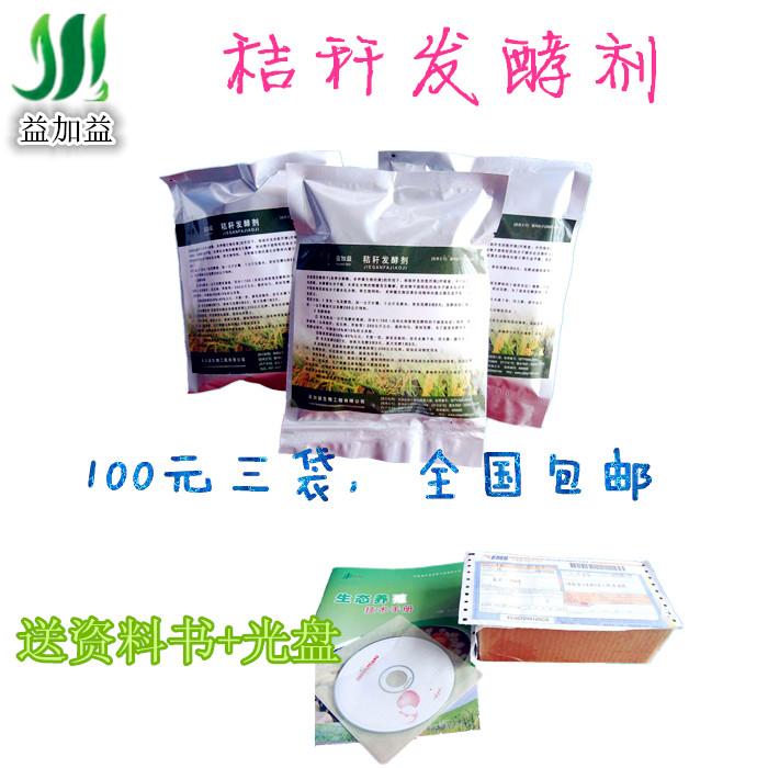 枣庄益加益稻谷发酵剂批发低价促销