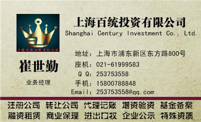 我要上海金融信息公司收购