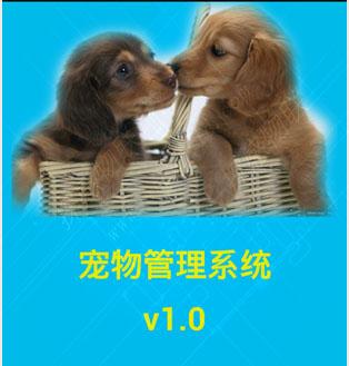 探感物联:APP引领RFID宠物管理
