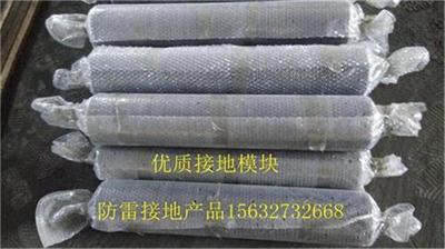 供应降阻模块 厂家高效低电阻物理接地降阻模块价格